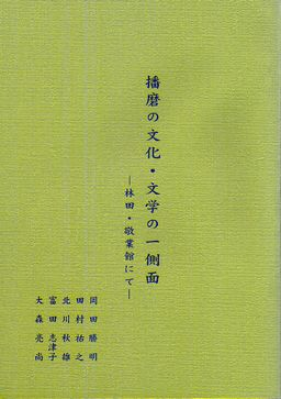 播磨の文化・文学の一側面書影.jpg