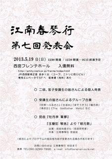 江南春琴行発表会2013ご案内_01.jpg